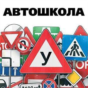 Автошколы Курсавки