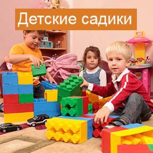 Детские сады Курсавки