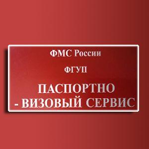 Паспортно-визовые службы Курсавки