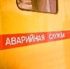 Аварийные службы в Курсавке