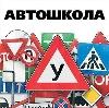 Автошколы в Курсавке