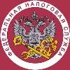 Налоговые инспекции, службы в Курсавке