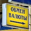 Обмен валют в Курсавке