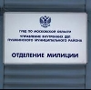 Отделения полиции в Курсавке
