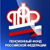 Пенсионные фонды в Курсавке