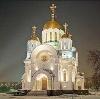 Религиозные учреждения в Курсавке