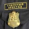 Судебные приставы в Курсавке