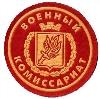 Военкоматы, комиссариаты в Курсавке
